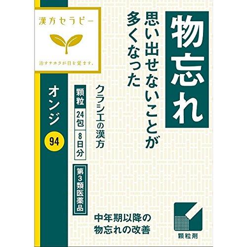 【第3類医薬品】「クラシエ」オンジエキス顆粒 24包