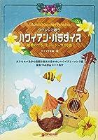 ウクレレで歌う ハワイアンパラダイス 魅惑のフラミュージック50曲