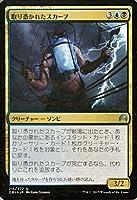 マジック・ザ・ギャザリング 取り憑かれたスカーブ(FOIL) / マジック・オリジン(日本語版)シングルカード ORI-F215-UC