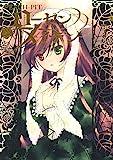 ローゼンメイデン 3 (ヤングジャンプコミックス) 画像