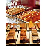cafe-sweets vol.191