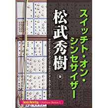 松武秀樹スイッチト・オン・シンセサイザー サウンド&レコーディング・マガジン・アーカイブ・シリーズ1