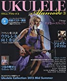 ウクレレ アラモード 3(CD付) (シンコー・ミュージックMOOK)