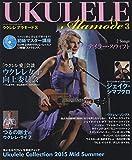 ウクレレ アラモード 3(CD付) (シンコー・ミュージックMOOK) 画像