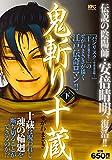 鬼斬り十蔵(下) (講談社プラチナコミックス)