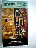 死が最後にやってくる (Hayakawa pocket mystery books)