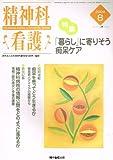 精神科看護 (2004-8)