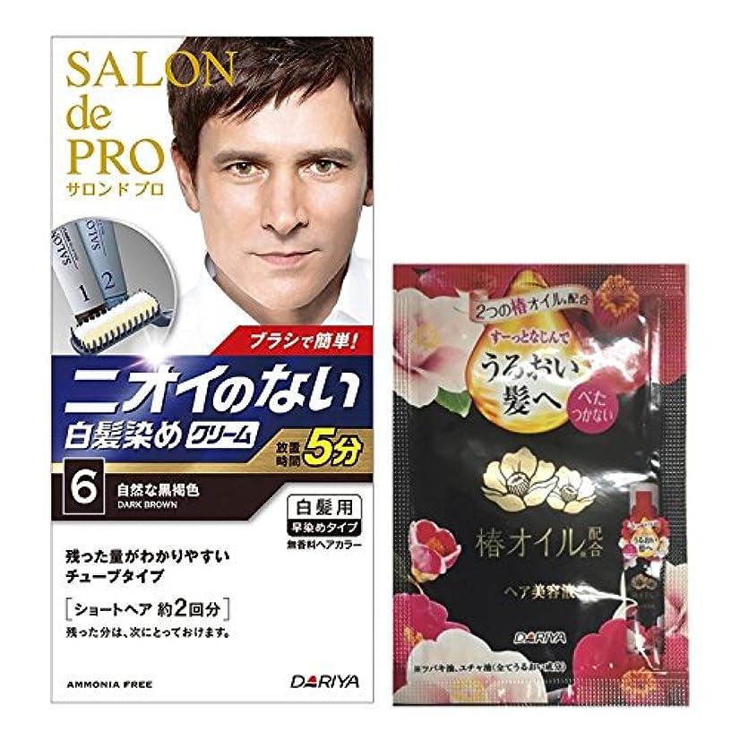 【サンプル付き】サロンドプロ無香料ヘアクリーム早染めメンズクリーム6 椿美容液景品付