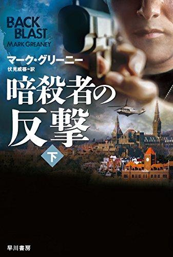 暗殺者の反撃〔下〕 (ハヤカワ文庫 NV)の詳細を見る