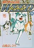 銀牙伝説ウィード 56 (ニチブンコミックス)