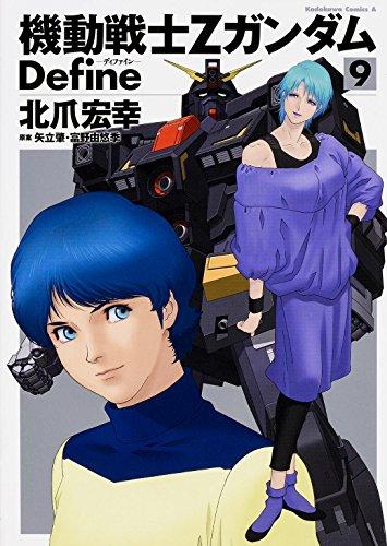 機動戦士Ζガンダム Define (9) (カドカワコミックス・エース)の詳細を見る