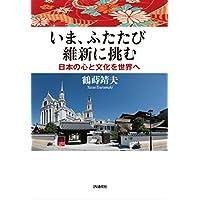 いま、ふたたび維新に挑む ― 日本の心と文化を世界へ