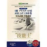 1級 プラスチック系 床仕上げ工事作業 実技試験 対策講座(DVDマニュアル付き)