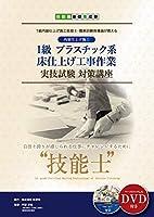 1級 プラスチック系 床仕上げ工事作業 実技試験 対策講座(DVD付き)