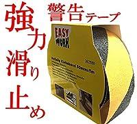 【 警告 強力滑り止めテープ 】 非反射 工事現場 非常階段 防災 強力 滑り止めテープ 5m AZ-TAPE5