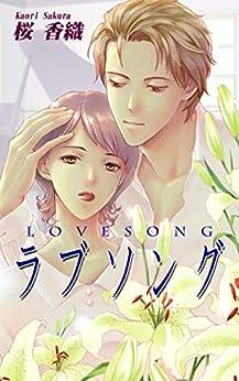 [桜香織]のラブソング