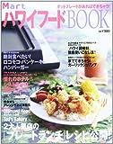 MartハワイフードBOOK—2大人気店の「プレートランチ」レシピ公開!/絶対食 (Martブックス VOL. 3)