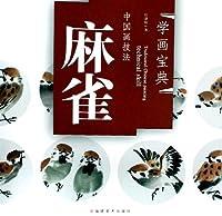 スズメ 雀 中国画技法 学画宝典 中国絵画 麻雀 学画宝典