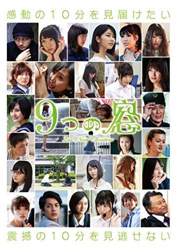 【早期購入特典あり】9つの窓(ポストカード2枚セット(ポスタービジュアル)付) [DVD]