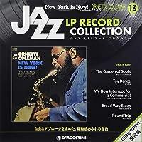 ジャズLPレコードコレクション 13号 (ニューヨーク・イズ・ナウ オーネット・コールマン) [分冊百科] (LPレコード付) (ジャズ・LPレコード・コレクション)