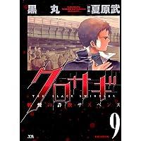 クロサギ(9) (ヤングサンデーコミックス)