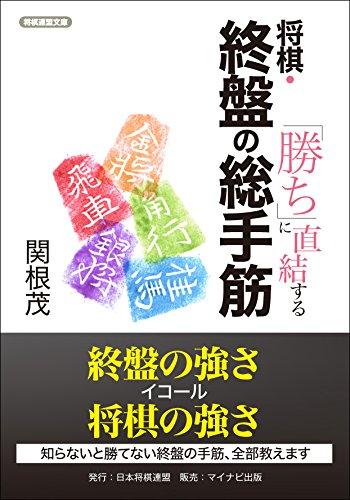 「勝ち」に直結する 将棋・終盤の総手筋 (将棋連盟文庫)の詳細を見る