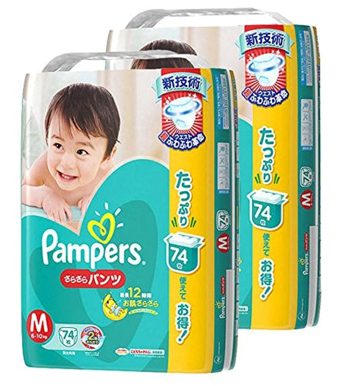 パンパース さらさらパンツ Mサイズ148枚(74枚×2) 6~10kg