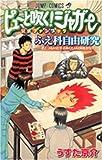 ピューと吹く!ジャガー ふえ科自由研究 / うすた 京介 のシリーズ情報を見る