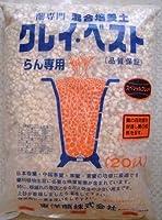 春蘭 寒蘭専用用土 クレイベスト20L 大粒