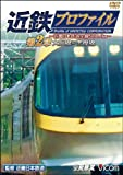 鉄道プロファイルシリーズ 近鉄プロファイル 第2章~近畿日本鉄道全線508.1km~ 大阪線~志摩線 [DVD]