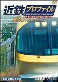 近鉄プロファイル 第2章~近畿日本鉄道全線508.1km~ 大阪線~志摩線[DVD]