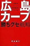 広島カープの「勝ちグセ」戦略 画像