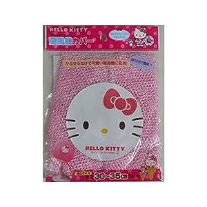 扇風機カバー キティ フェイス (ピンク)