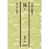 易 上 (朝日文庫 ち 3-1 中国古典選 1)