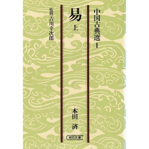 易 上 (朝日文庫 ち 3-1 中国古典選 1)の詳細を見る