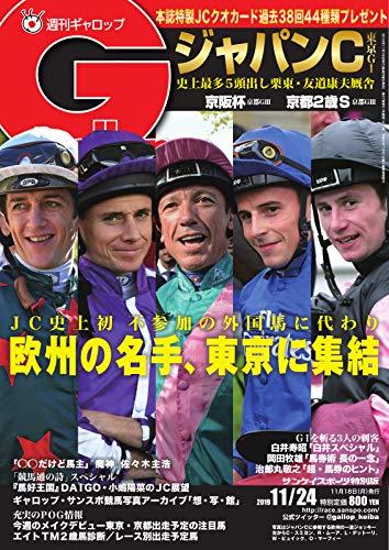 週刊Gallop(ギャロップ) 11月24日号 (2019-11-19) [雑誌]