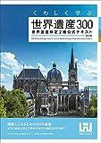 くわしく学ぶ世界遺産300 世界遺産検定2級公式テキスト<第3版> 画像