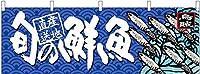 旬の鮮魚 烏賊 横幕 No.68469 (受注生産)