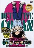 名探偵コナンDVD PART15 vol.8
