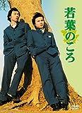 若葉のころ リニューアル版 DVD-BOX[DVD]