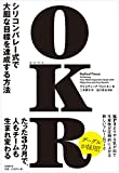「OKR(オーケーアール) シリコンバレー式で大胆な目標を達成する方法」販売ページヘ