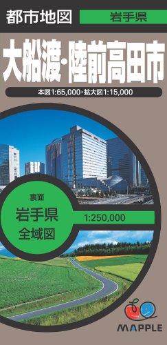 都市地図 岩手県 大船渡・陸前高田市 (地図 | マップル)