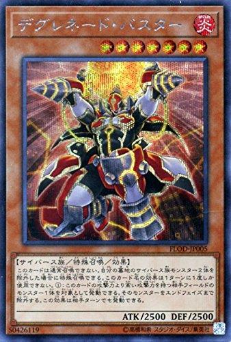 デグレネード・バスター シークレットレア 遊戯王 フレイムズ・オブ・デストラクション flod-jp005