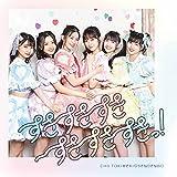 【Amazon.co.jp限定】すきすきすきすきすきすきっ! (CD)(TYPE-D ときめき盤)(メガジャケ付き)