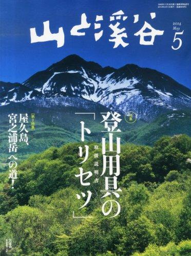山と溪谷 2014年5月号 登山用具のトリセツ(取扱説明書)の詳細を見る