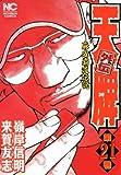 天牌外伝 21 (ニチブンコミックス)