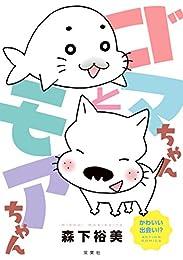 ゴマちゃんとモアちゃん (アクションコミックス)