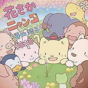 花さかニャンコ(初回盤)(CD+DVD)