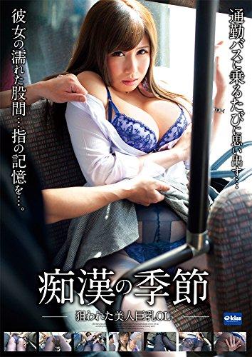 痴漢の季節 狙われた美人巨乳OL [DVD]