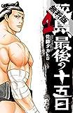 鮫島、最後の十五日 1【期間限定 無料お試し版】 (少年チャンピオン・コミックス)